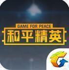和平精英免费透视