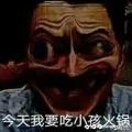 伏拉夫吃小孩火锅
