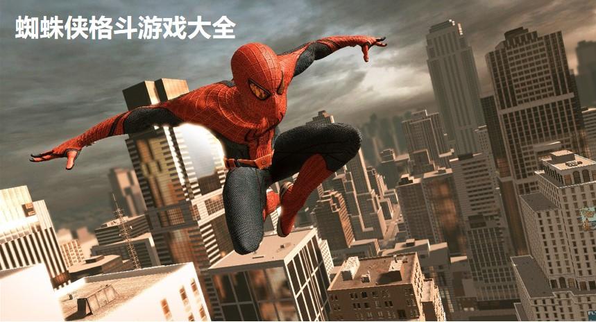 蜘蛛侠格斗游戏大全