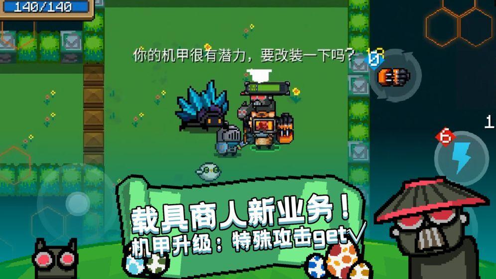 元气骑士2.6.7破解版