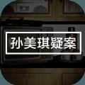 孙美琪疑案宋明朝完整版