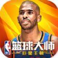 NBA篮球大师王朝崛起