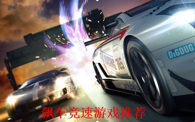 飙车竞速游戏推荐