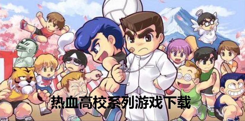 热血高校系列游戏下载
