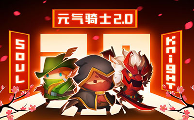 元气骑士暑期版2.7.1