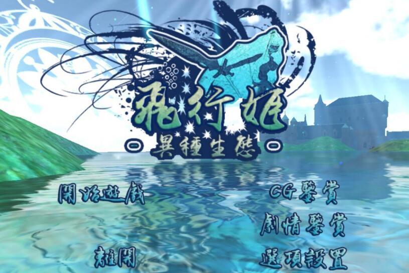 飞行姬2汉化版