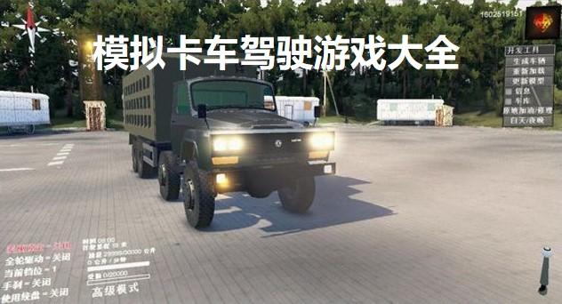 模拟卡车驾驶游戏大全