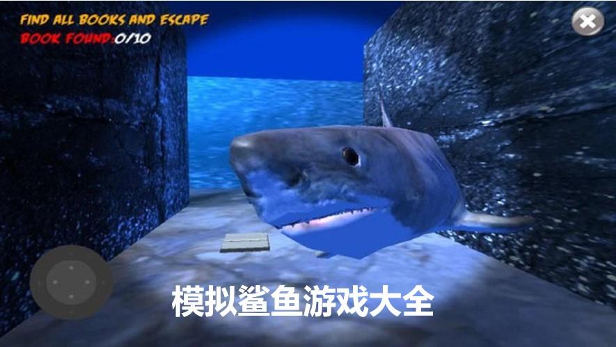 模拟鲨鱼游戏大全