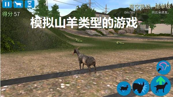 模拟山羊类型的游戏