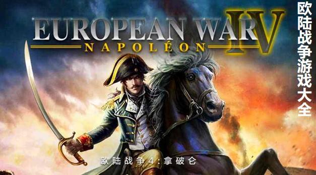 欧陆战争游戏大全