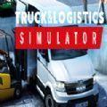 卡车物流模拟器破解版
