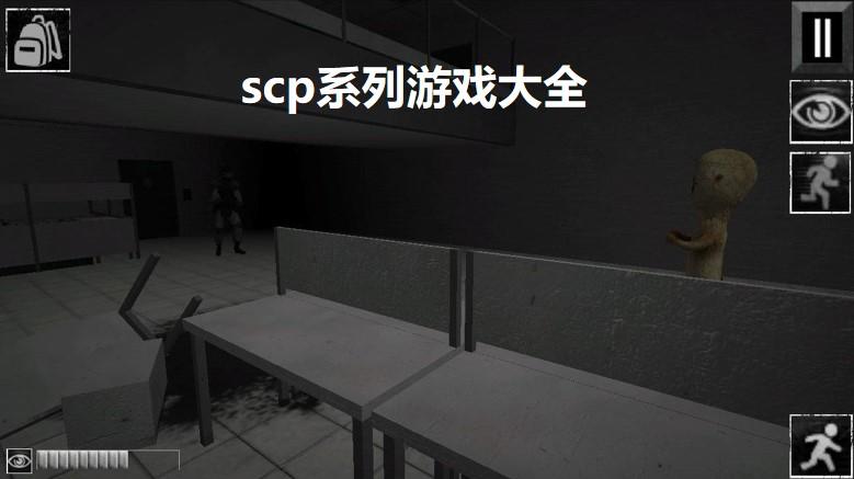 scp系列游戏大全