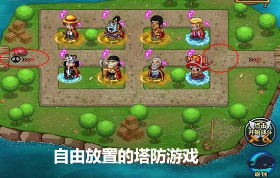 自由放置的塔防游戏