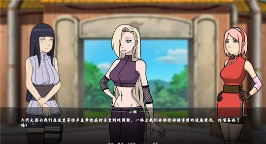 火影忍者女训练师0.12.4版