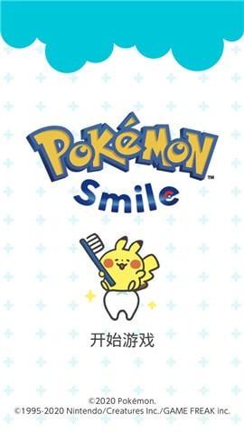 宝可梦刷牙乐