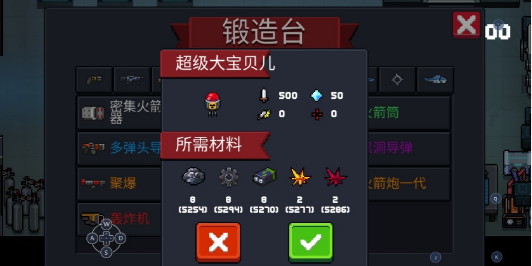 元气骑士2.6.9破解版