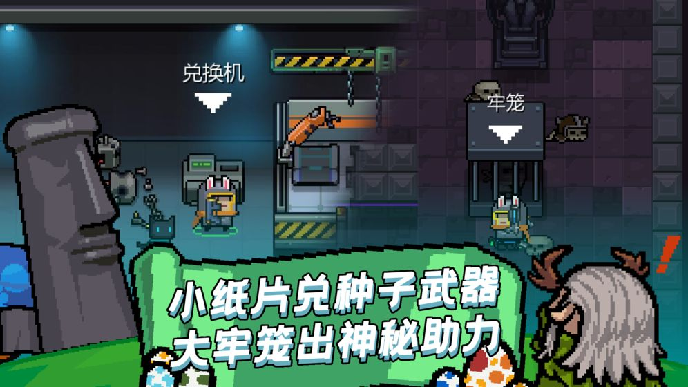 元气骑士2.6.9