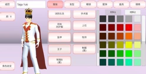 樱花校园模拟器夏服版
