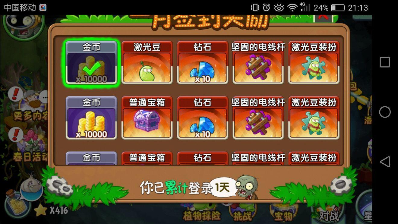 pvz2国际版超时空之战破解版7.4.1