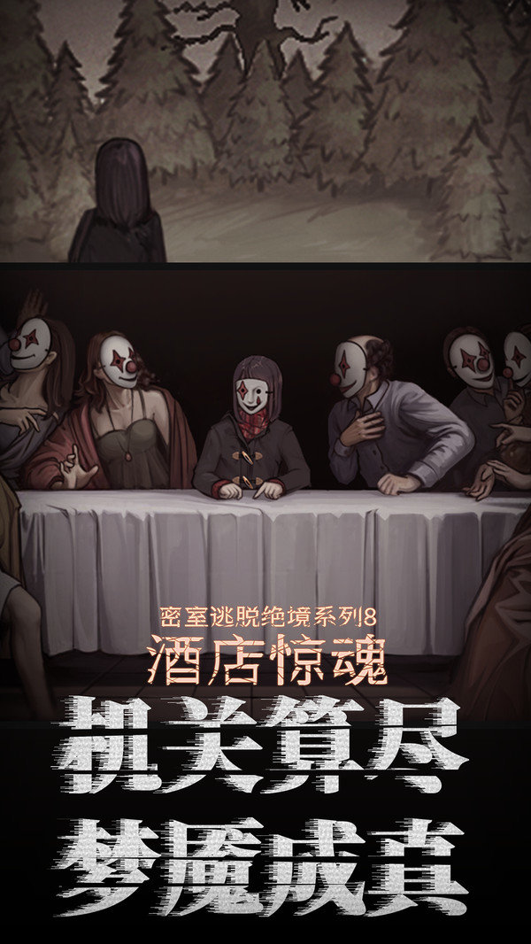 密室逃脱绝境系列8酒店惊魂攻略