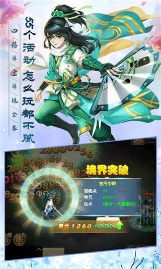 剑来传说录焰灵姬传