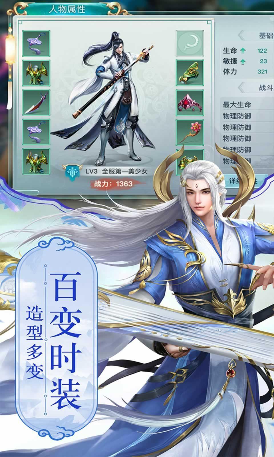 魔剑侠缘之仙剑逍遥