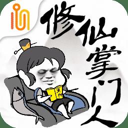 修仙掌门人1.2