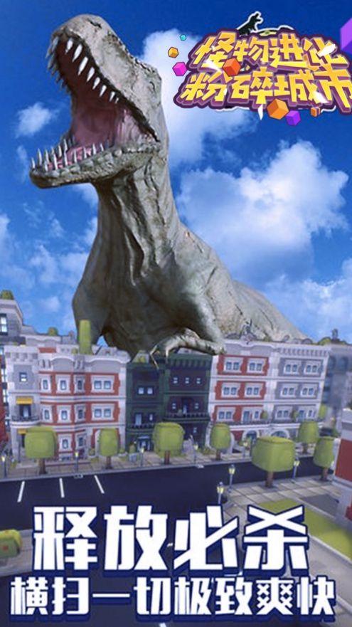 怪物进化粉碎城市