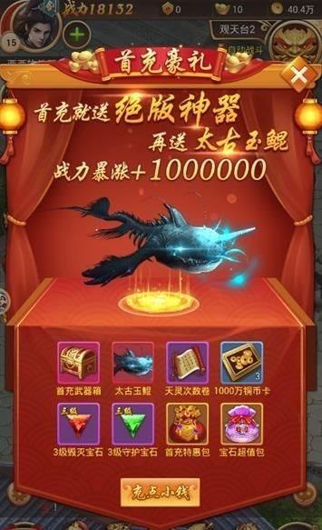 新九州仙侠传