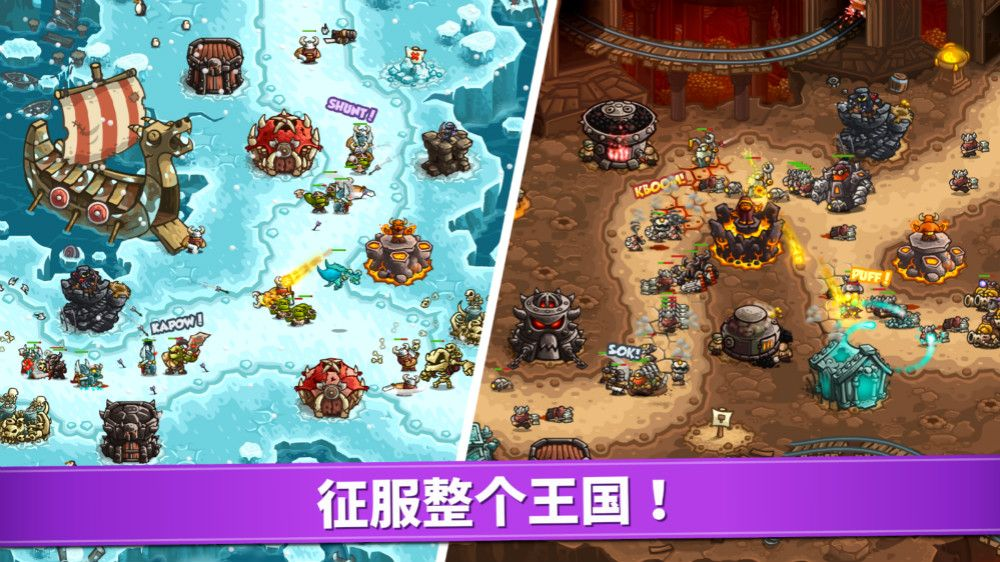 王国保卫战1中文破解版