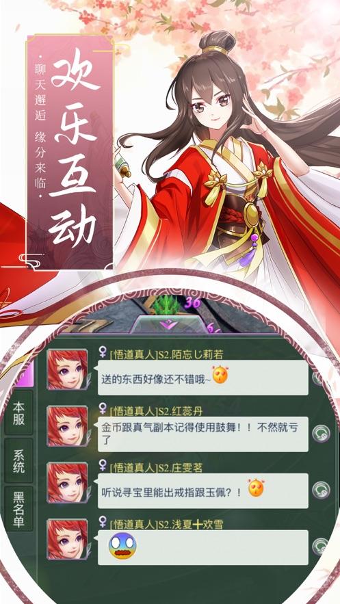 九州仙侠列传