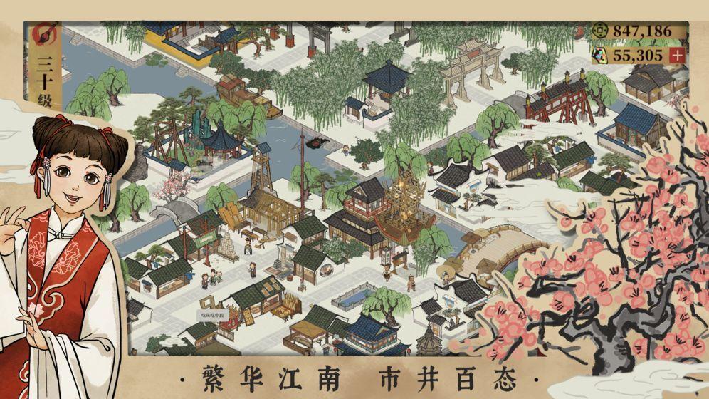 江南百景图1.2.7破解版