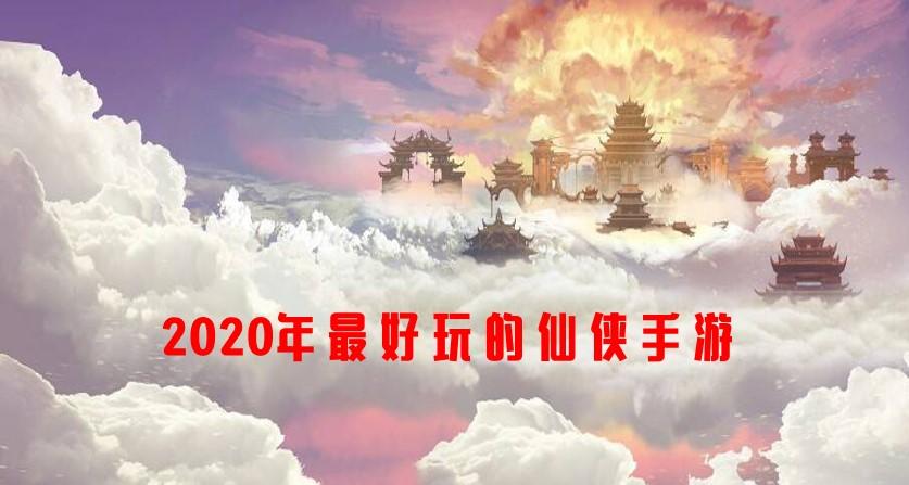 2020年最好玩的仙侠手游