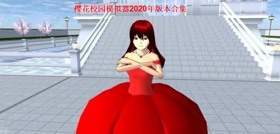 樱花校园模拟器2020年版本合集