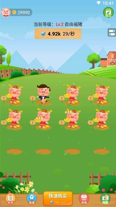 猪猪家园红包版