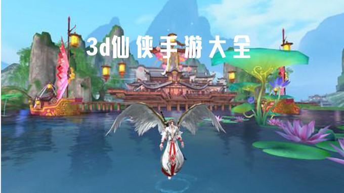 3d仙侠手游大全