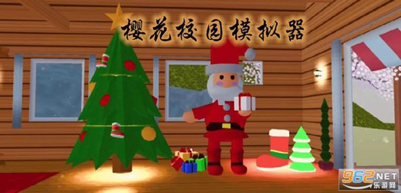 樱花校园模拟器圣诞节版本大全