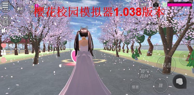 樱花校园模拟器1.038版本