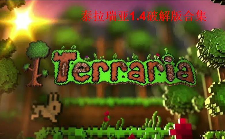 泰拉瑞亚1.4破解版合集