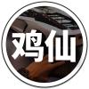鸡仙超大广角2.4