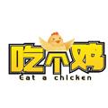 吃个鸡超广角画质助手