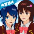 樱花校园模拟器12月更新