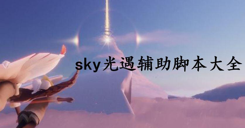 sky光遇辅助脚本大全