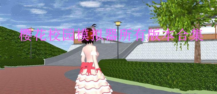 樱花校园模拟器所有版本合集