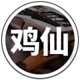 鸡仙超广角最新版