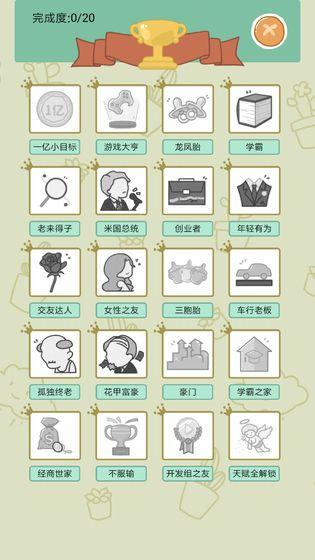 中国式人生2021破解版