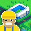 空闲体育场建设者