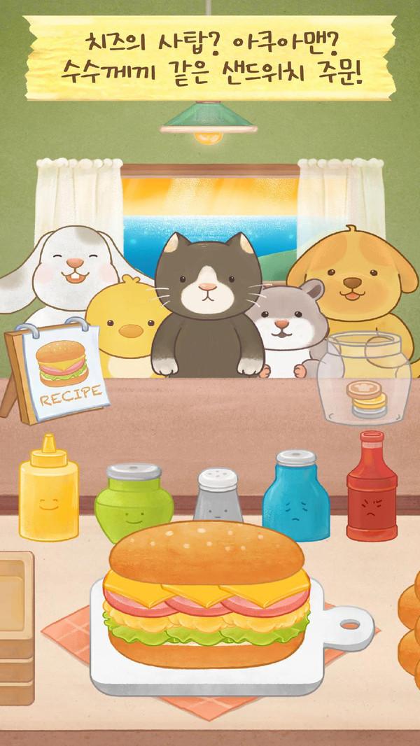 小动物咖啡馆