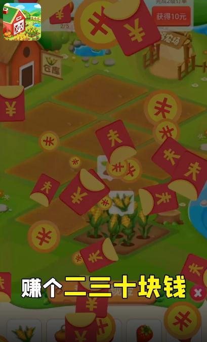 幸福农田红包版