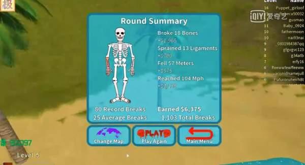 滑板骨折模拟器3